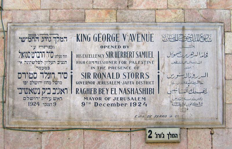 Памятная доска на улице Короля Георга V