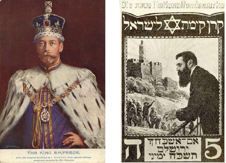 Георг V и Теодор Герцель