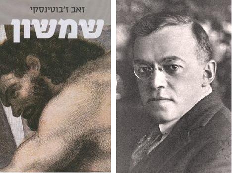 обложка романа Жаботинского