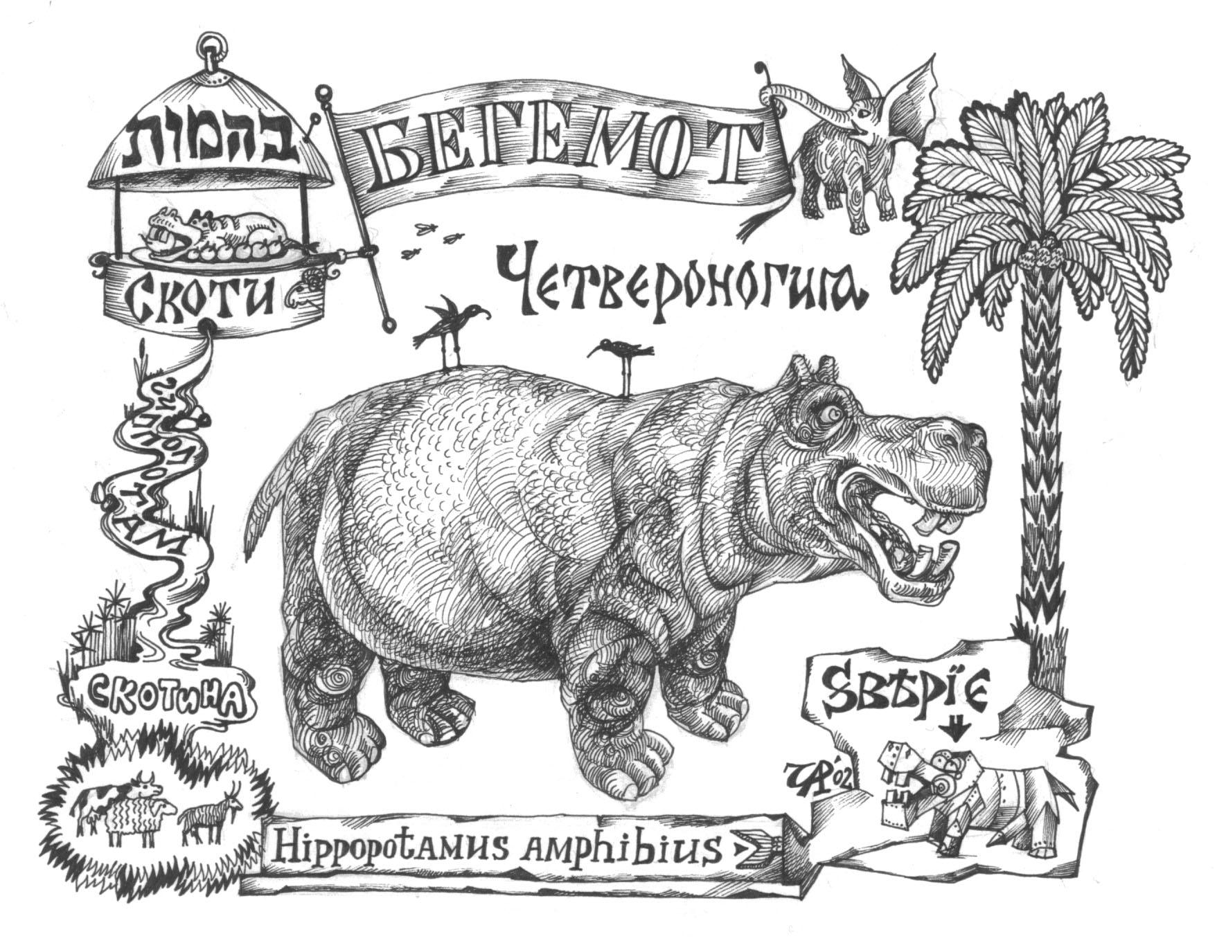 Беhемот - бегемот. Рис. Иры Голуб