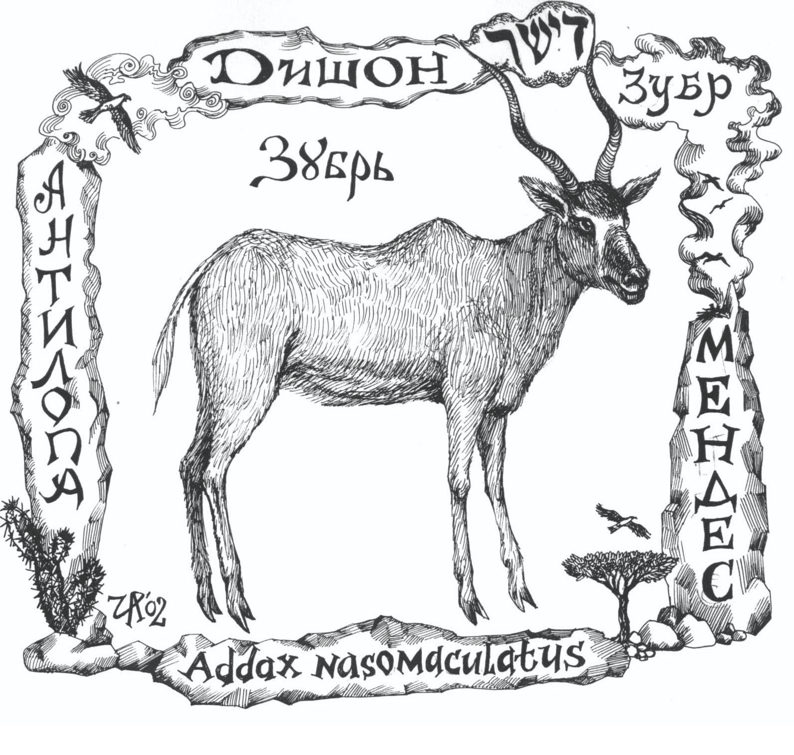 Дишон - африканская антилопа подсемейства саблерогих антилоп. Рис. Иры Голуб