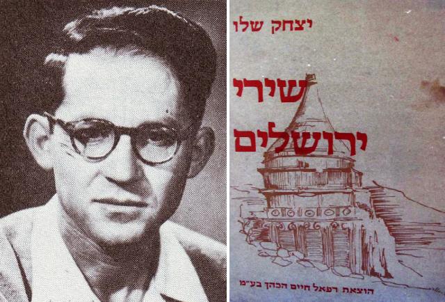 И. Шалев и обложка книги