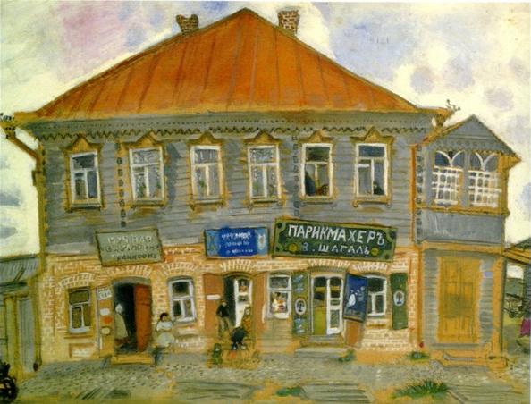 Дом в Лиозне. Марк Шагал 1908