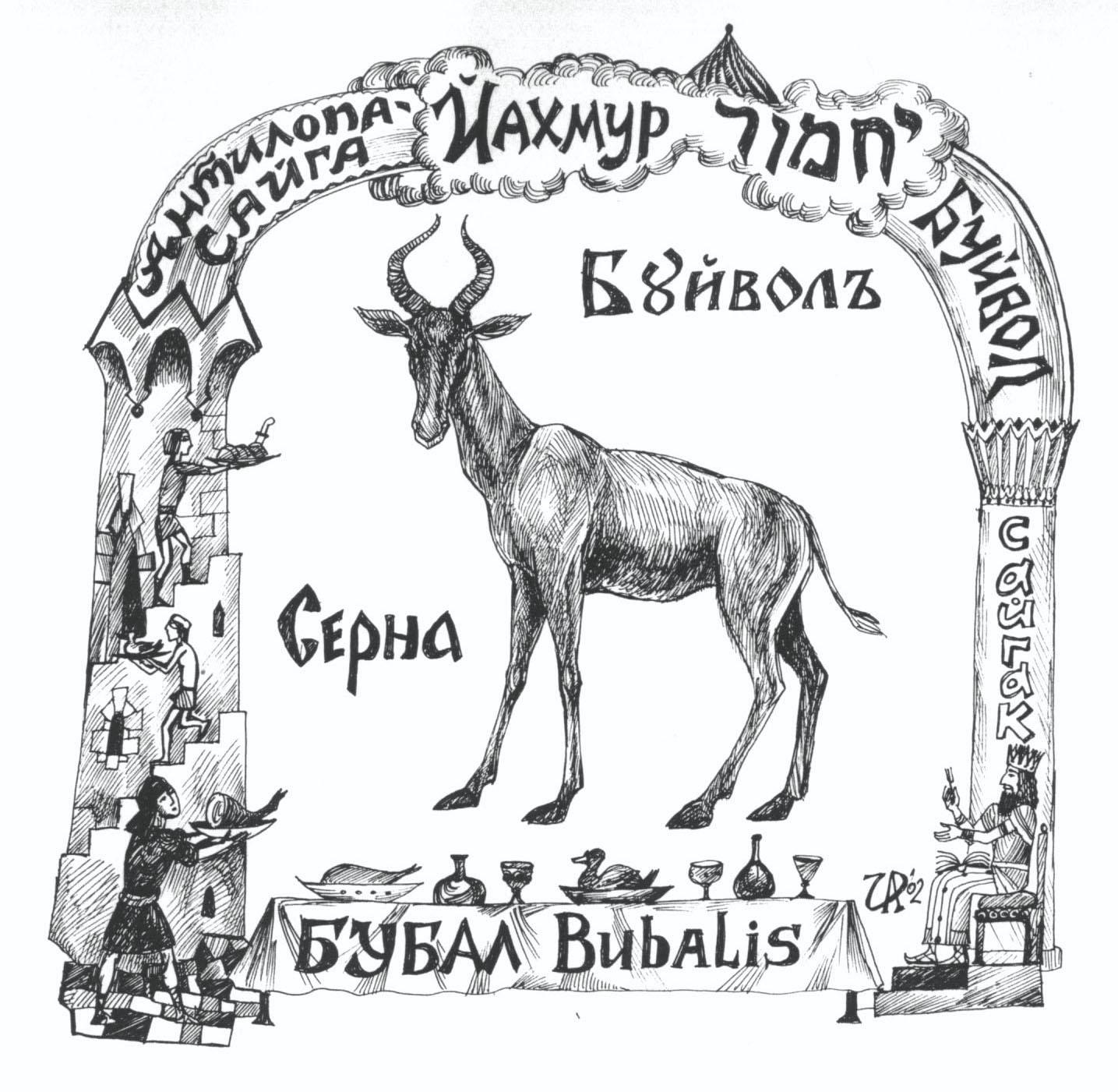 Йхмур- антилопа или лань. Рис. Иры Голуб
