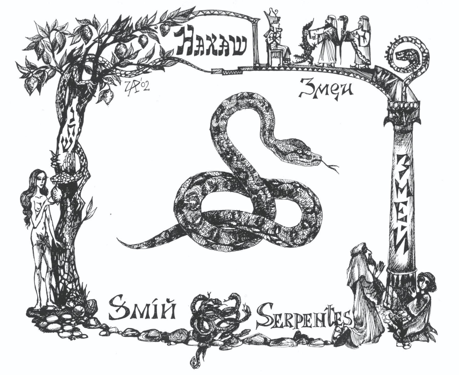 Нашах - змея. Рис. Иры Голуб