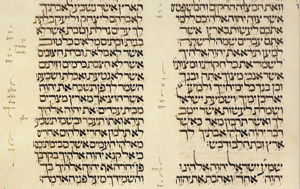 Лиссабонский Танах, 1482. Глава 6 книги Дварим (Второзаконие)