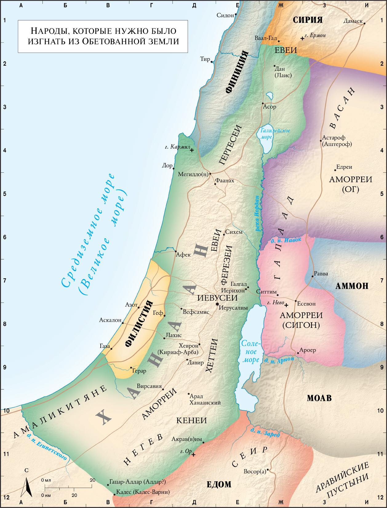 Народы, которые израильтяне должны изгнать из обещанной Богом Земли