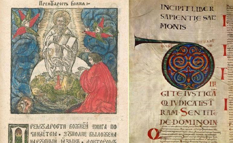 Книги Премудрости Соломона. (Википедия)