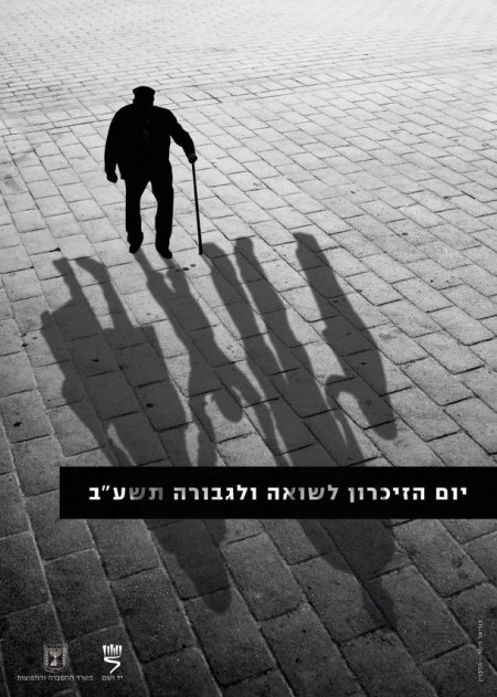 Плакат ко Дню памяти жерт Холокоста. Автор: Дориэль Ример-Альперин.