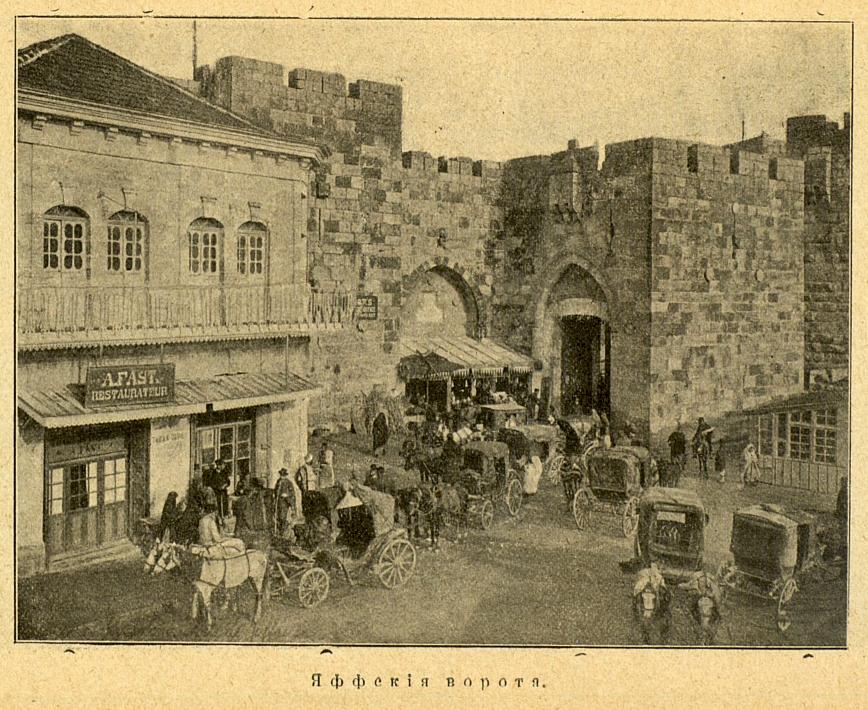 Яффские ворота (иллюстрация из книги Дорошевича «В земле обетованной (Палестина)»)