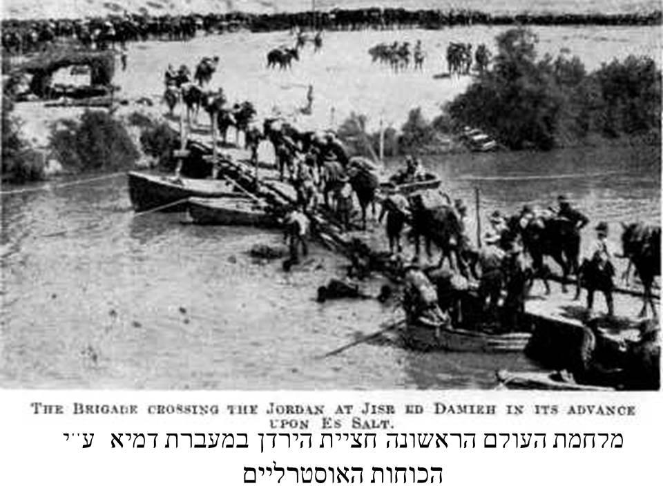 Первая мировая война. Переправа через Иордан австралийского подразделения Британской армии.