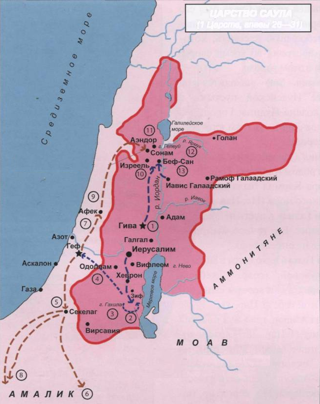 Последний период царствования Шауля. (Примечания к карте см. ниже)