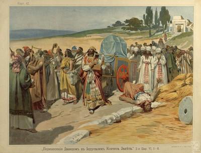 Смерть Уззы, иллюстрация к Библии