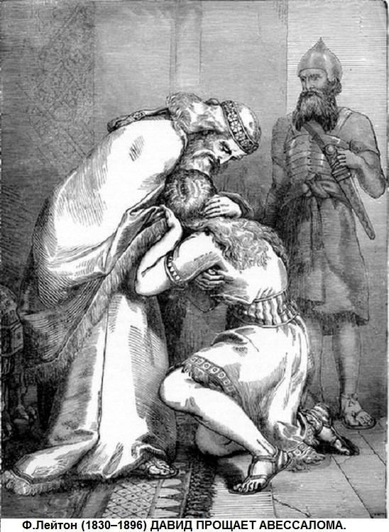 Фредерик Лейтон (1830-1896). Давид прощает Авшалома