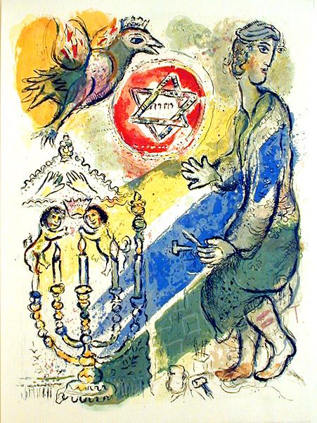Бецалель. Марк Шагал, 1966