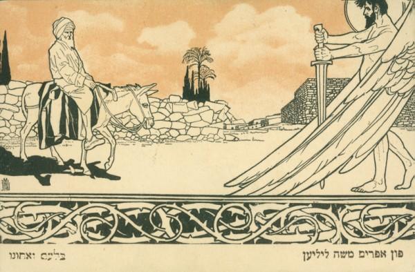 Билеам, его ослица и ангел. Эфраим-Моше Лилиен, 1900-е гг.