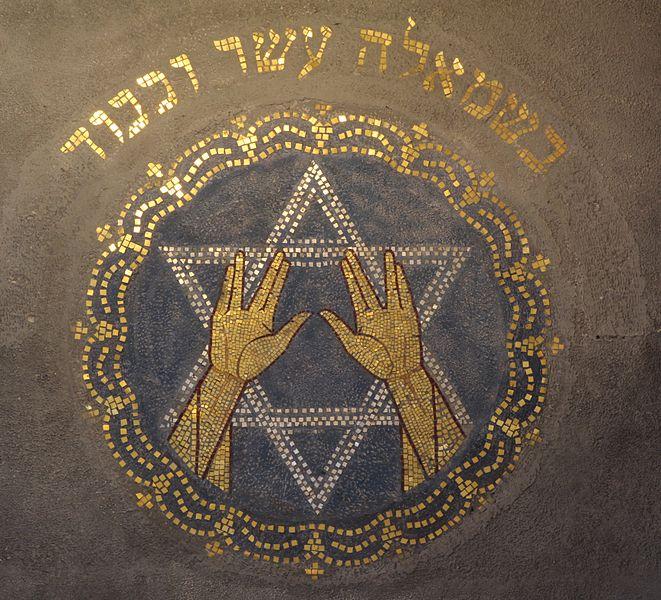 Мозаика в синагоге г. Энсхеде, изображающая положение пальцев коэнов во время благословения